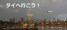 タイへ行こう!