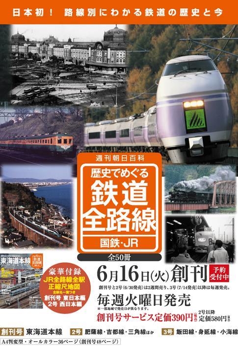 歴史でめぐる鉄道全路線