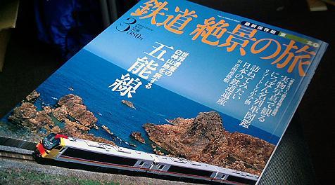 週刊鉄道絶景の旅 五能線
