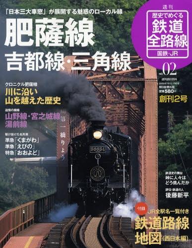 r歴史でめぐる鉄道全路線 肥薩線 吉都線 三角線