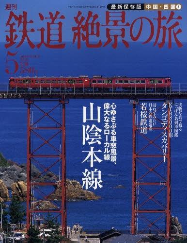 週刊鉄道絶景の旅 山陰本線