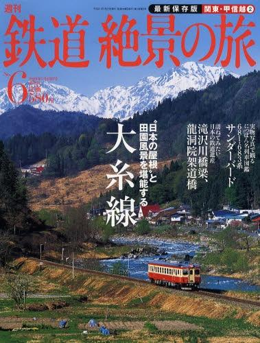 週刊鉄道絶景の旅6