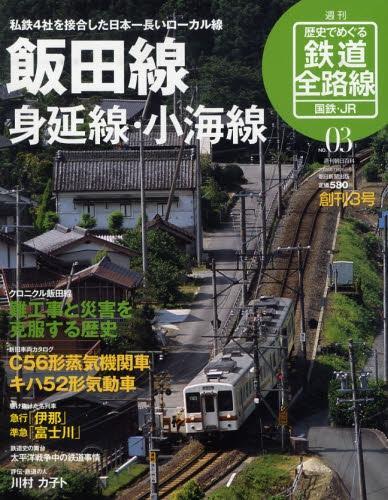 週刊歴史でめぐる鉄道全路線 飯田線、身延線、小海線