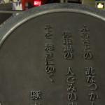 【Tokyo Train Story】特急あいづ、上野駅に到着する