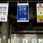 【Tokyo Train Story】上野駅13番線ホームにて寝台特急揃い踏み