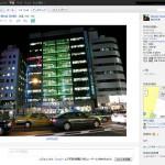 Picasaにアップロードした写真からGPSの位置情報を削除する方法
