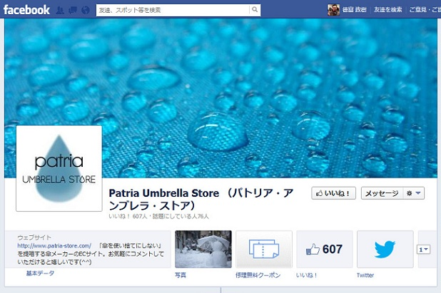 130222_patria_umbrella_store