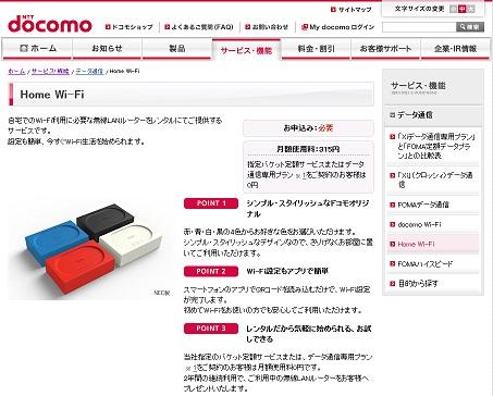 NTT docomo home wi-fi