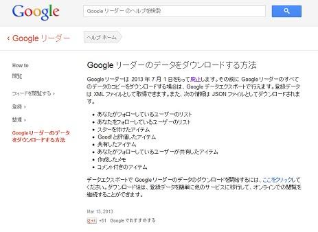 130314_google_reader_02