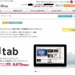 9975円で発売されたNTTドコモの10.1インチタブレットのdtabを発売直後に注文してみた