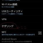 Galaxy Note SC-05Dのテザリング機能を使ってNTTドコモのWi-Fi専用10.1インチタブレット dtabでインターネット接続してみた