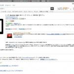 Amazonからでも安価で意外に性能もいいNTTドコモの10.1インチタブレット dtabが購入できるようになっています