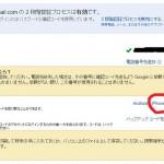 【初めてのiPhone】NTTドコモのiPhoneでGoogleアカウントを設定しようとしたら2段階認証でドコモの携帯メールにパスワードが送られなくて困った話