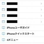 【初めてのiPhone】NTTドコモのiPhone5sにspモードメールを設定してみた!