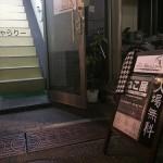 千駄木のぎゃらりーKnulpにて写真展「ねこ展」が本日スタートしました!