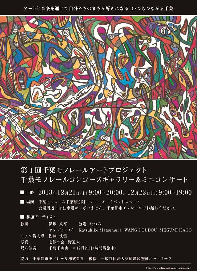 第1回千葉モノレールアートプロジェクト