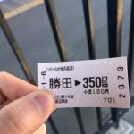 冬の青春18きっぷを使って茨城県に行き、那珂湊で路地裏散歩をやってきた!