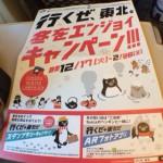 東北新幹線に乗りながら「行くぜ、東北。」のキャンペーンのARフォトアプリでSuicaペンギン入りの写真を撮りまくってみた!