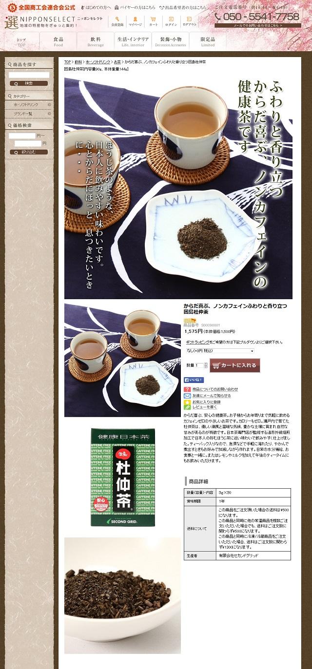 からだ喜ぶ、ノンカフェインふわりと香り立つ因島杜仲茶