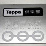 Teppa倶楽部の会員証が届いた!