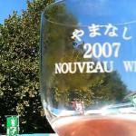 今年も日比谷公園で「山梨ヌーボーまつり2009」が開催されます