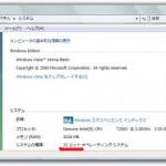 Windows Vista SP1のインストール方法