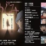 北朝鮮に拉致された横田めぐみさんを描いたアニメが公開中