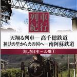 高千穂鉄道の映像をDVDで堪能する