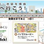 東京メトロ副都心線の様子を360度パノラマムービーでチェックしてみよう