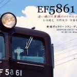 EF58 61の雄姿よ再び! 新宿ギャラリー トラン・デュ・モンドで開催されている「EF58 61写真展」