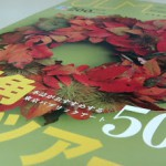 東京のパブリックアートがよくわかる! 東京メトロのフリーペーパー「URBAN LIFE METRO」2008年10月号
