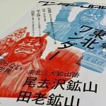 特集「東北ワンダー」 日本の異空間探検マガジン ワンダーJAPAN 10