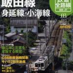 週刊 歴史でめぐる鉄道全路線 国鉄・JR 第3号 飯田線、身延線、小海線