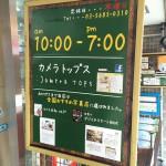 「東京シャッターガール」を全力で応援してくれている駒込にある街の写真屋さん カメラトップス駒込東口店を訪問してみた!