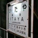 奥羽本線板谷駅なう