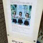 いよいよ明日(10月27日)が東京シャッターガール写真展の最終日 駒込のアルティザンTOKYOでお待ちしております!