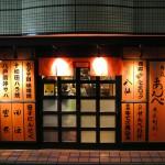 青森の郷土料理と日本酒が最高に美味しい上石神井にある「青森あんべ」での料理とお酒の写真をたっぷりと!
