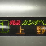 【Tokyo Train Story】寝台特急カシオペア
