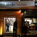 表参道の「ベーカリーカフェ426」で開催されているKindle Fire HDX8.9の体験イベントに行ってきた!