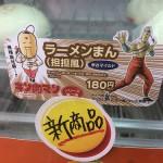 キャメルクラッチに九龍城落地!ファミリーマートにラーメンマンがラーメンまんで登場したのでさっそく食べてみた!