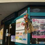 伊東駅からバスで伊豆シャボテン公園に行くなら1300円の伊東観光フリーパスがお得ですよ! 冬の青春18きっぷの旅伊豆シャボテン公園編 その2