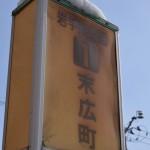 花巻路地裏散歩で岩手軽便鉄道の鳥谷ヶ崎駅跡を発見する 冬の東北温泉巡りの旅 その4