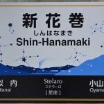 宮沢賢治の世界観が詰まった銀河ドリームラインの釜石線に乗車する 冬の東北温泉巡りの旅 その2