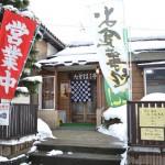 鳴子温泉での昼食はたかはし亭で最高に美味しい鳴子温卵カレー! 冬の東北温泉巡りの旅 その12