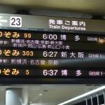 大雪の東京を脱出して雪が降りしきる名古屋駅で駅を発着する車両をたっぷり撮影する 冬の岐阜長野温泉巡りの旅 その1