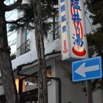 松本路地裏散歩で積雪の中を散歩するネコに出会う! 冬の岐阜長野温泉巡りの旅 その12