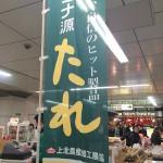 秋葉原駅構内で開催されている青森フェア(2月22日(土)まで)でスタミナ源たれ、ドレッシングさらだ源、バラ焼きのたれの3本を購入してきた!