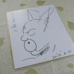 ファミリーマートのキャンペーンで「キン肉マン」の作者であるゆでたまご氏のサイン入り色紙が当選した!