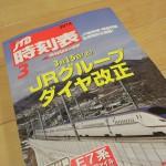 平成26年(2014年)3月15日(土)にJRグループのダイヤ改正 春の青春18きっぷのシーズンも目前なので時刻表を購入してみた!