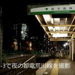 PENTAX K-3で夜の都電荒川線の動画を撮影してみた!
